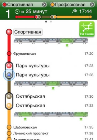 Яндекс.Метро для iPad/iPhone/iPod