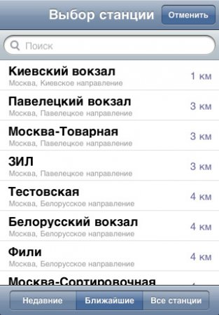 Яндекс.Электрички для iPad | iPhone | iPod
