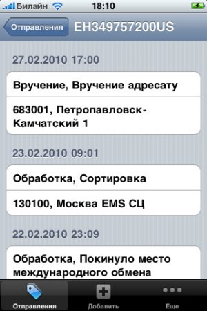 Посылка для iPad | iPhone | iPod
