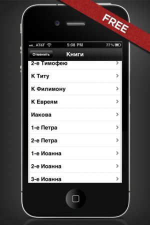 Переводы библии для iPad | iPhone | iPod