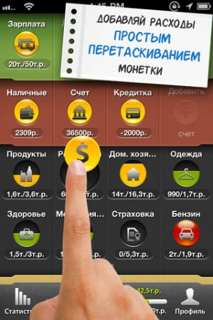 CoinKeeper - экономим на iPhone | iPad | iPod