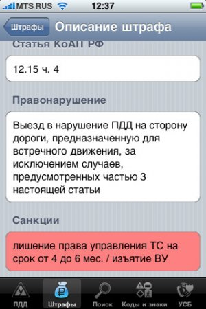 ПДД для iPhone | iPod