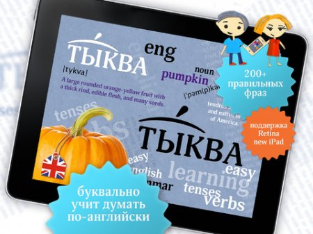 Тыква Eng - училка английского языка для iPad | iPhone | iPod.